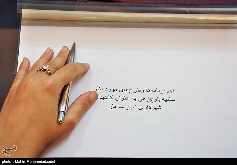 پرونده برنامه های مورد نظر سامیه بلوچ زهی شهردار سرباز