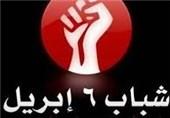 برگزاری دادگاه تجدید نظر فعالان 6 آوریل