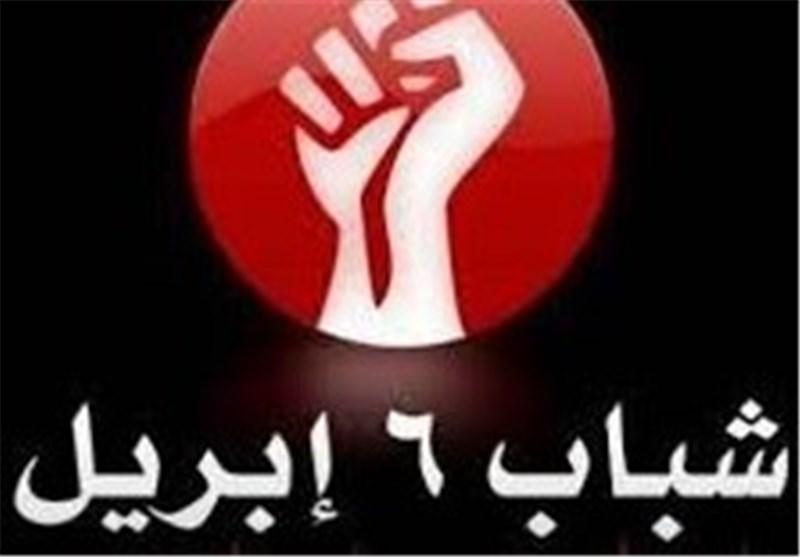 رسیدگی به پرونده فعالان جنبش 6 آوریل مصر