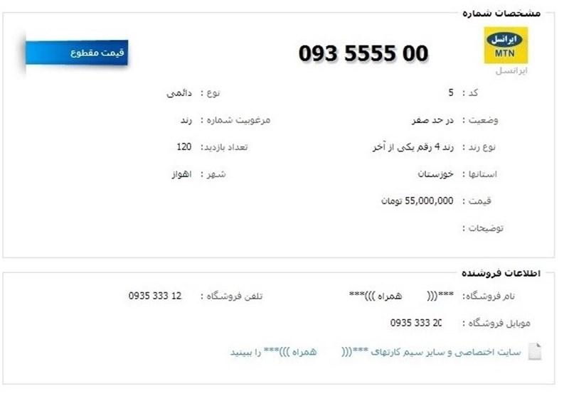 5555 ایرانسل