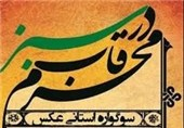 انتخاب 8 اثر برتر جشنواره عکس محرم در قاب سبز بوشهر