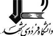 رئیس جدید نهاد نمایندگی ولی فقیه در دانشگاه فردوسی مشهد منصوب شد