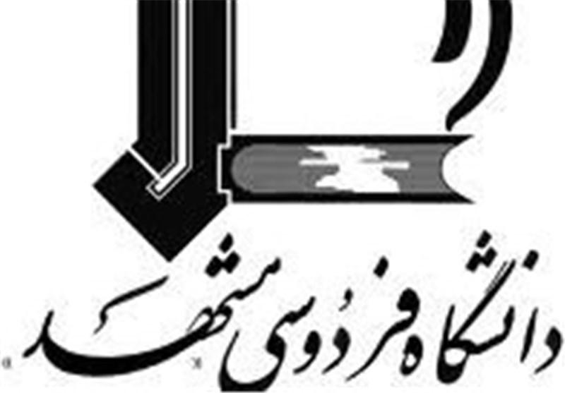 معاون فرهنگی دانشگاه فردوسی منصوب شد