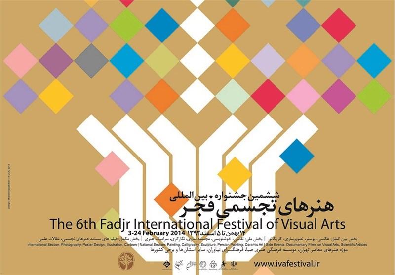 8 داور خارجی به جشنواره تجسمی فجر میآیند