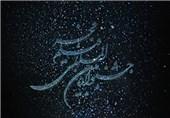 جریانی مشکوک در حال تحریک کارگردانان جهت تحریم جشنواره فیلم فجر