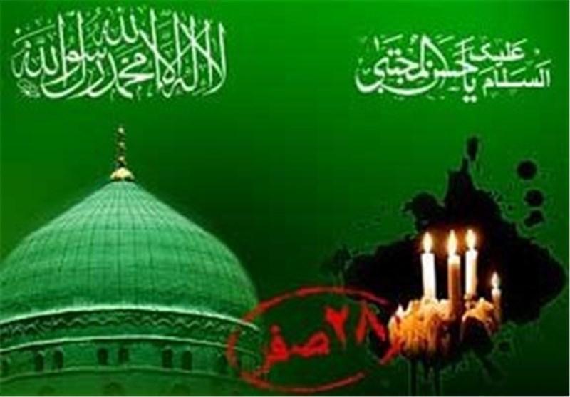 ایران الاسلامیة تلبس ثوب الحزن بمناسبة رحیل نبی الرحمة (ص) وسبطه الامام الحسن (ع)