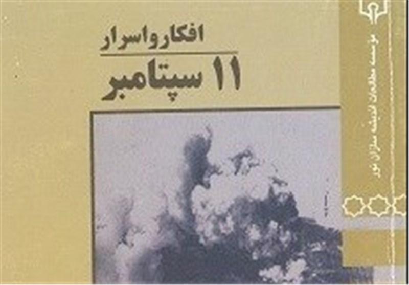 افکار و اسرار پشت پرده 11 سپتامبر2001 چه بود؟