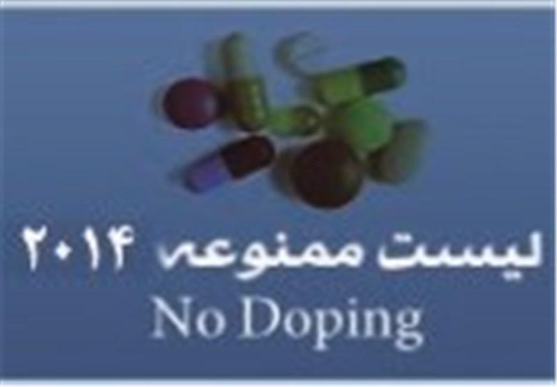 لیست داروهای ممنوعه دوپینگ 2014 اعلام شد