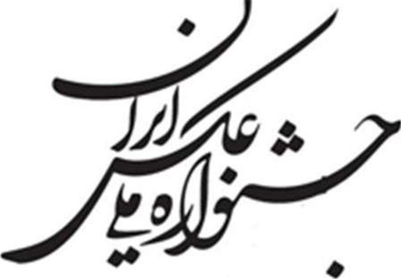پیام جنتی و ایوبی به سومین جشنواره ملی عکس ایران