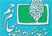 کاندیداهای بخش بین الملل جشنواره جامجم معرفی شدند
