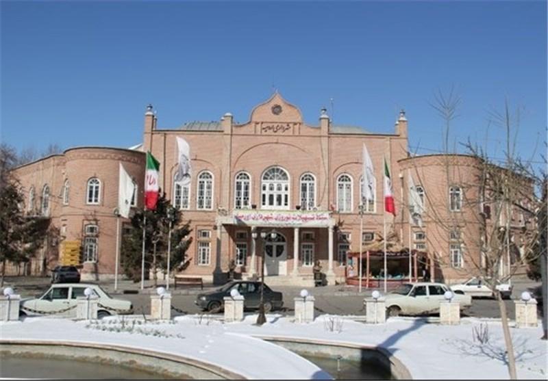 شهرداري اروميه