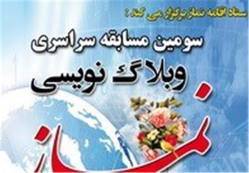 برگزاری مسابقه وبلاگنویسی نماز در چهارمحال و بختیاری
