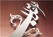 شب شعر انقلاب در زاهدان برگزار شد