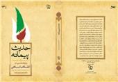 پژوهش پارسانیا درباره انقلاب اسلامی به چاپ دوم رسید