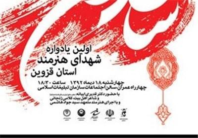 نخستین یادواره شهدای هنرمند استان قزوین برگزار می شود
