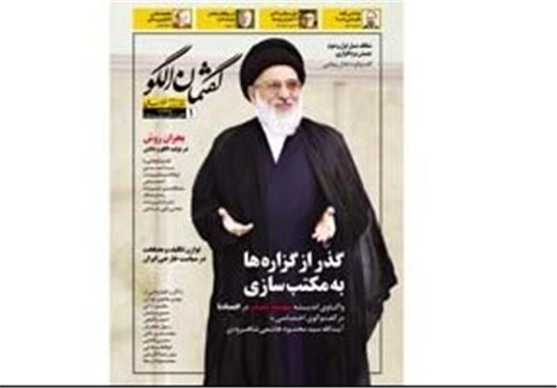 «گفتمان الگو»، نخستین شماره دوماهنامه روزنامه خراسان منتشر شد