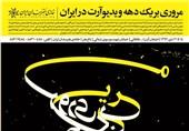 «یک دهه ویدئوآرت» در خانه هنرمندان ایران
