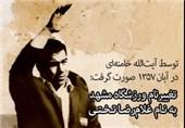 تغییر نام ورزشگاه مشهد بهنام «غلامرضا تختی» توسط آیتالله خامنهای