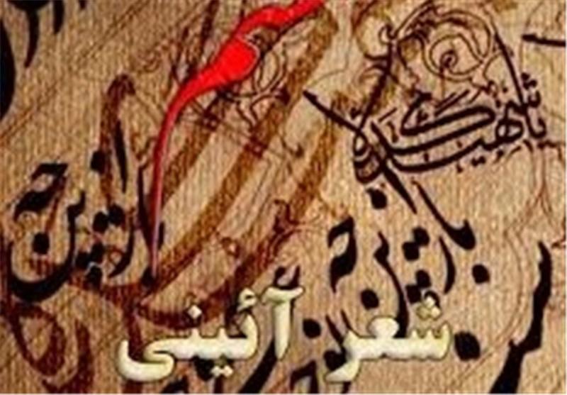 شعر آئینی باید بر مبنای رسالت حضرت محمد (ص) باشد