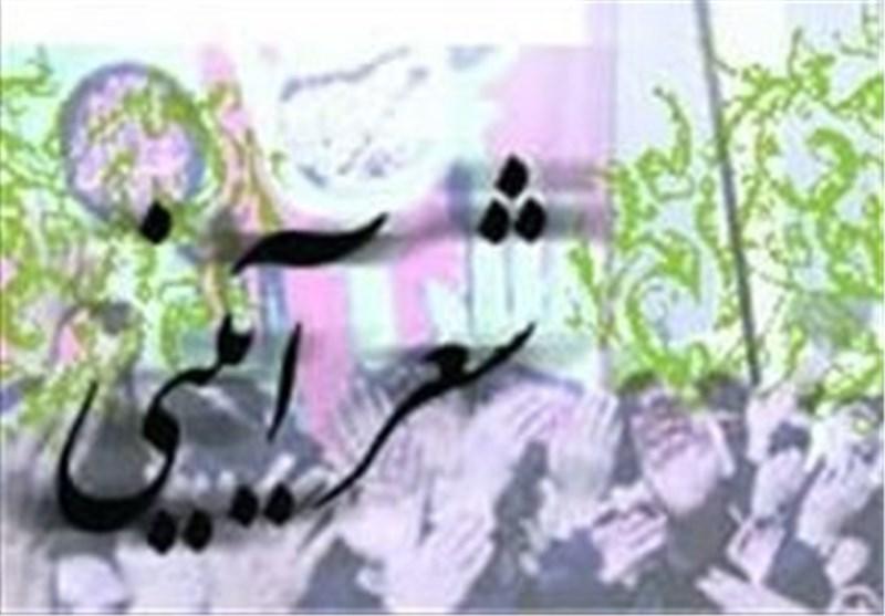 یازدهمین همایش ملی شب شعر فاطمی در شهرستان جهرم برگزار میشود