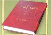 هجدهمین مجلد «دانشنامه جهان اسلام» در نمایشگاه کتاب عرضه میشود