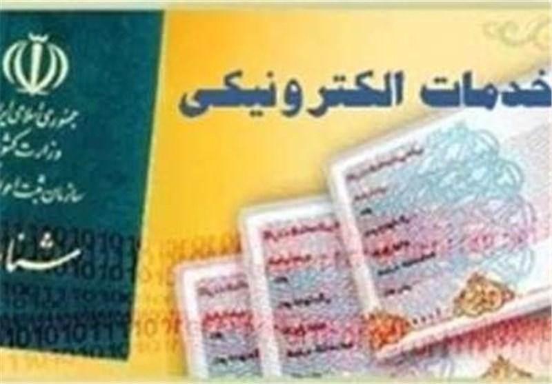 اتمام طرح آرشیو الکترونیکی اسناد در شهرستان بشرویه