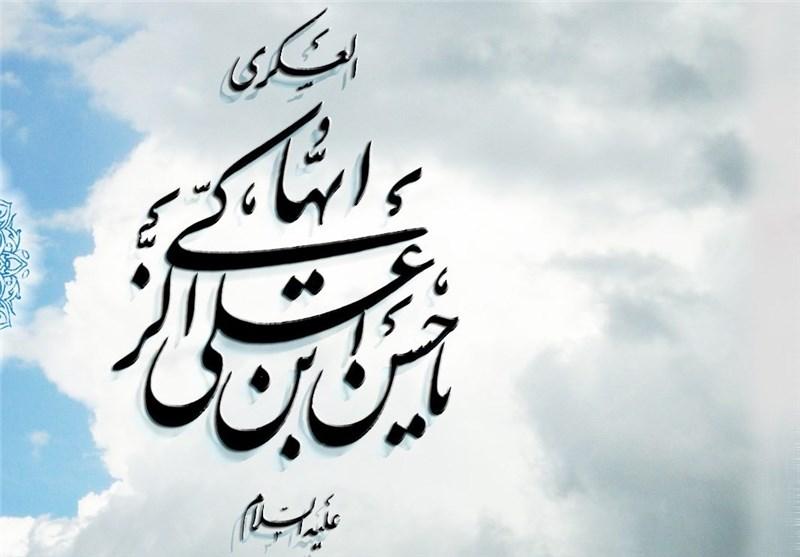 امام حسن عسکری (ع) و ایجاد «کانال ارتباطی مخفی با شیعیان»