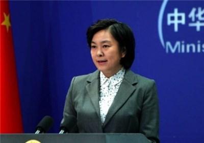 چین: آمریکا بار دیگر به برجام بازگردد