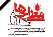 اطلاعیه جشنواره عمار درپی درگذشت عوامل فیلم «معراجیها»