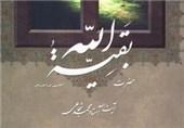 کتاب «حضرت بقیةالله» در انتشارات سروش منتشر شد