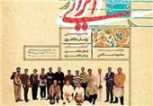 گروه موسیقی ایرانی
