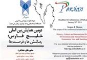 200 مقاله به دبیرخانه همایش خلیج فارس در بوشهر ارسال شد