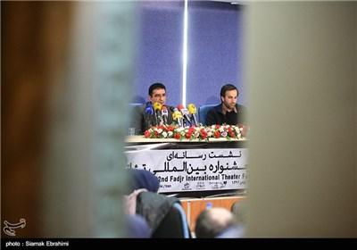 نشست خبری سیودومین جشنواره بینالمللی تئاتر فجر