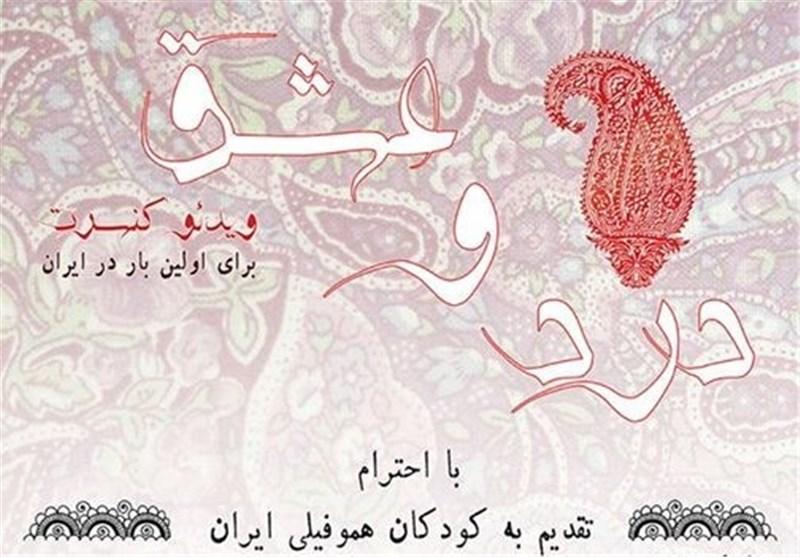 یک کنسرت برای کودکان هموفیلی به کارگردانی عابدین مهدوی