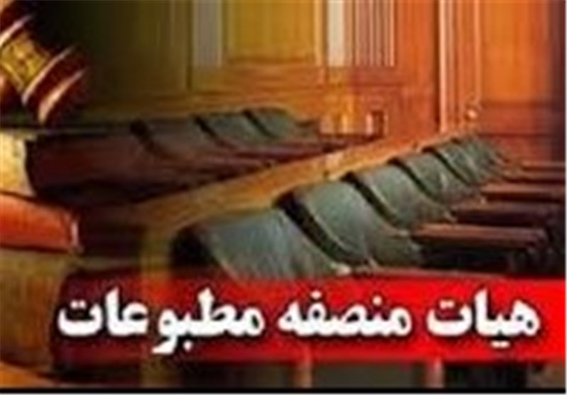 انتخاب هیئت منصفه مطبوعات بوشهر از 14 تشکل صنفی