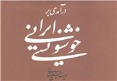 کتاب «درآمدی بر خوشنویسی ایرانی» منتشر شد