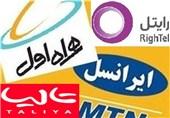 افشای اطلاعات ایرانسل ربطی به رقابت ناسالم بین اپراتورها نداشت