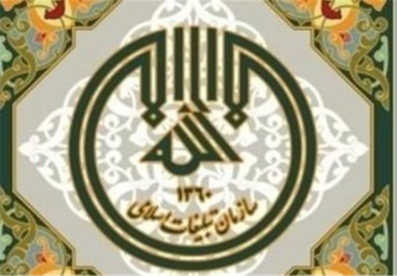 نخستین انجمن رسانهای تبلیغات اسلامی بوشهر آغاز به کار میکند