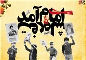 نقش شهدا در پیروزی انقلاب اسلامی برای مردم بازگو شود