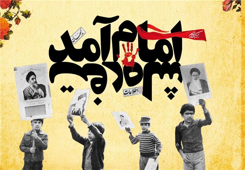 اجرای 30 برنامه فرهنگی به مناسبت دهه فجر در تفرش