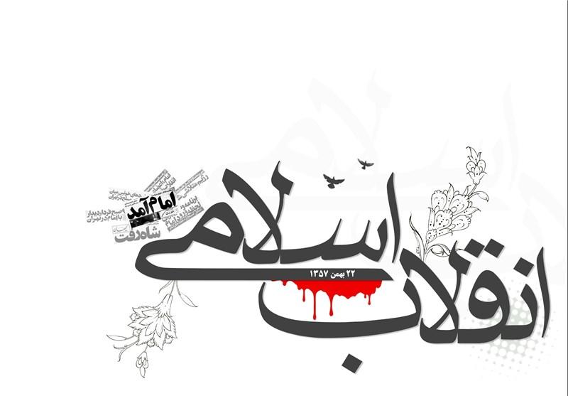 تدارک بیش از 1500 برنامه برای 35 سالگی انقلاب اسلامی در اصفهان