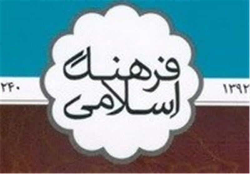 راههای برون رفت از بحران سوریه در ششمین شماره «فرهنگ اسلامی»