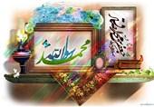 برگزاری پویش «سلام بر محمد(ص)» در سینماها و کتابفروشیها