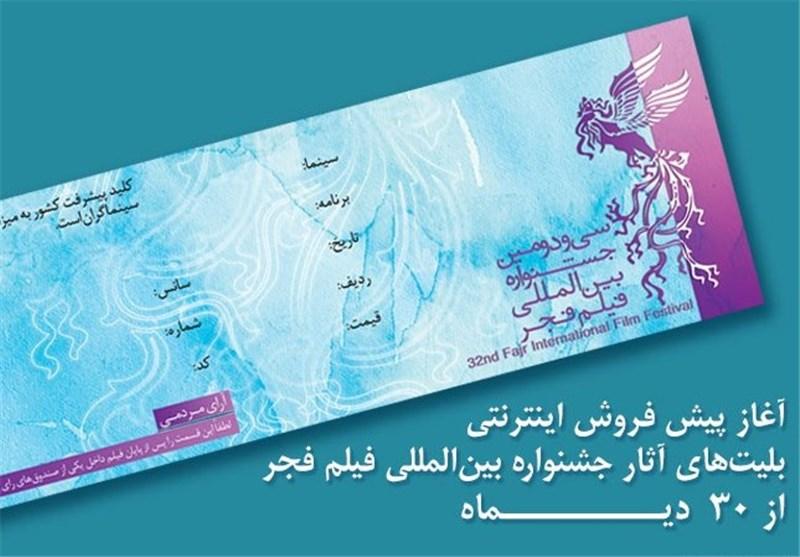 فردا؛ آغاز پیش فروش اینترنتی بلیت آثار جشنواره فیلم فجر
