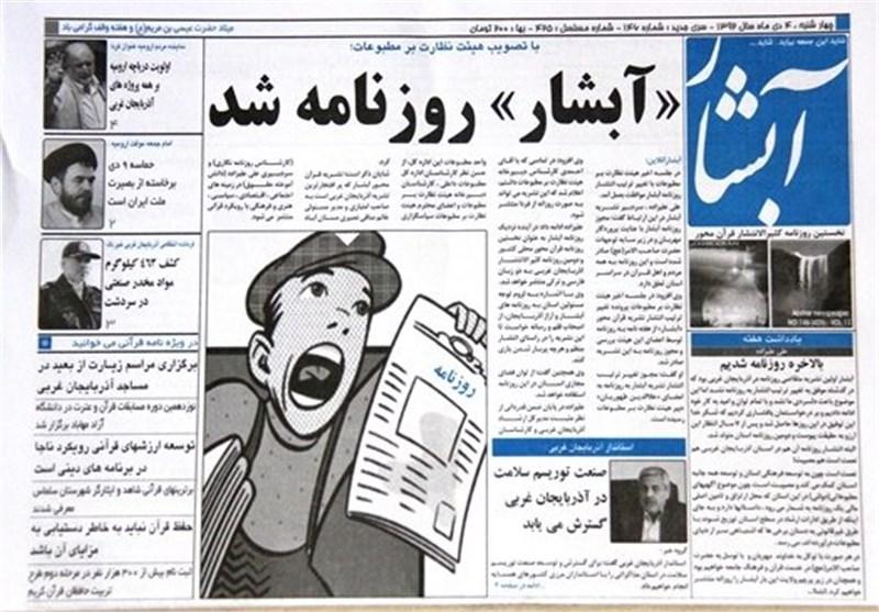 دومین روزنامه آذربایجان غربی دوم بهمن منتشر می شود