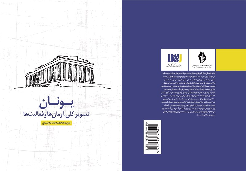 تبادلات فرهنگی و تاریخی ایران و یونان کتاب شد