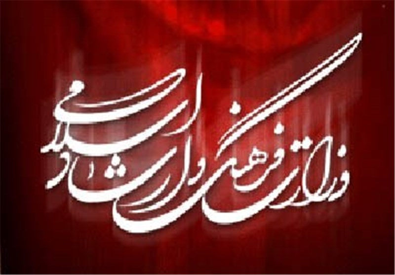 بیانیه پایانی نشست دو روزه تخصصی معاونت امور فرهنگی وزارت ارشاد