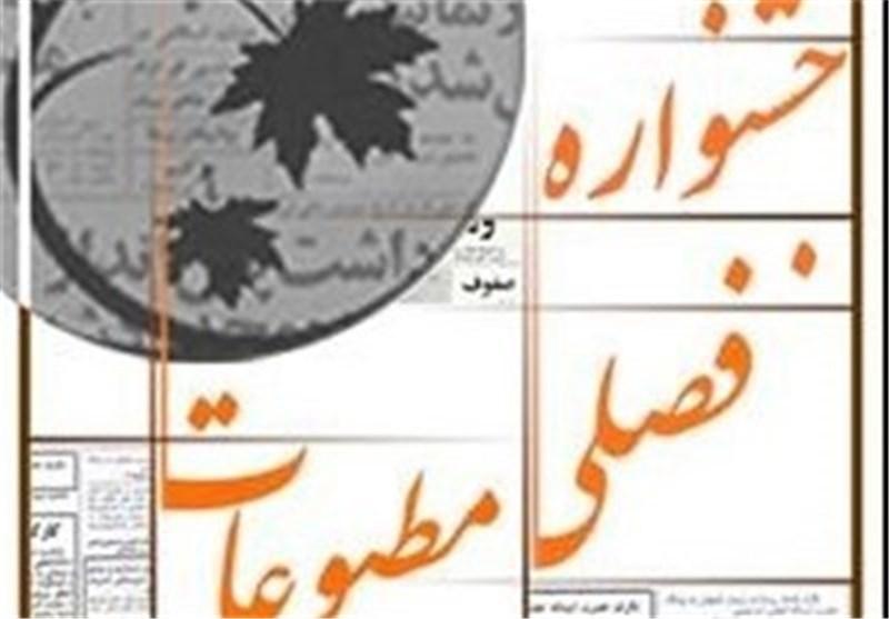 خبر ورزشی تسنیم برگزیده جشنواره هفتگی مطبوعات شد