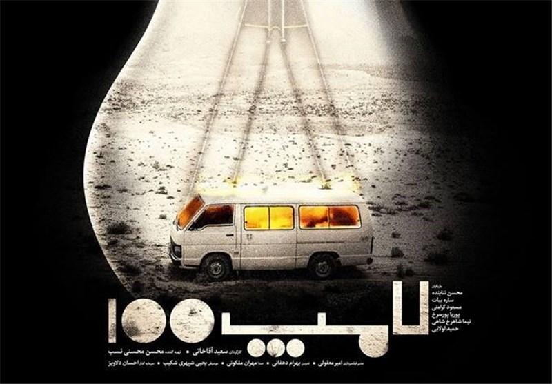 پوستر فیلم «لامپ 100» رونمایی شد