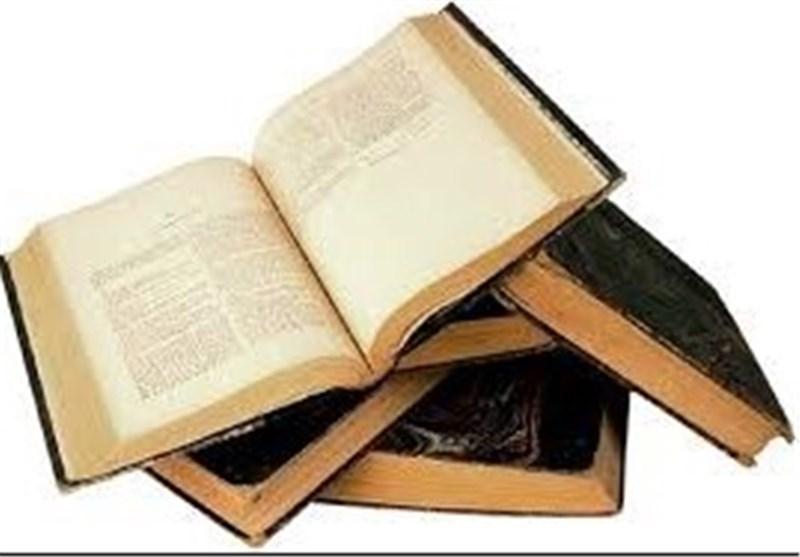 تجلیل از مقام علمی آیتالله جوادی آملی در همایش کتاب سال حوزه